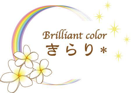 Brilliant color きらり*